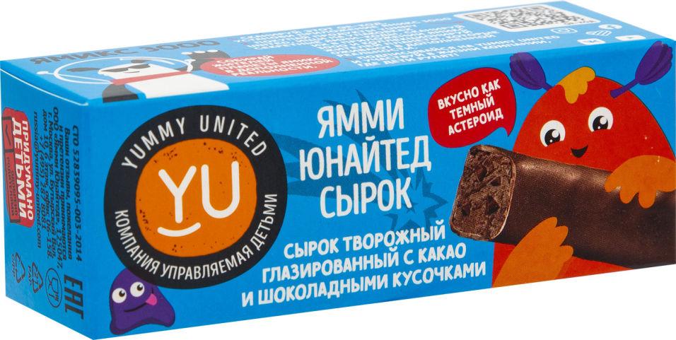 Отзывы о Сырке творожном Yummy United с какао и шоколадными кусочками 40г