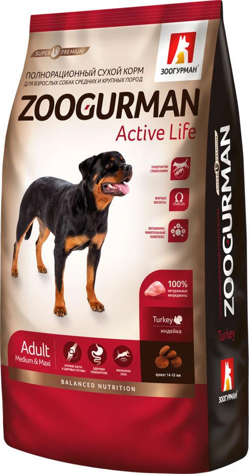 Сухой корм для собак Зоогурман Active Life Turkey с индейкой 12кг