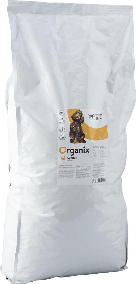 Сухой корм для собак Organix с курицей и рисом 18кг