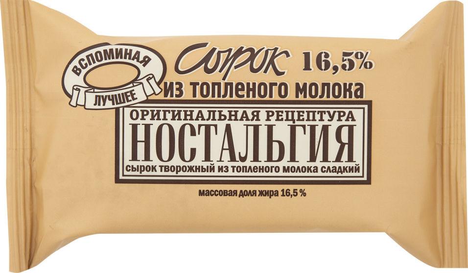 Отзывы о Сырке творожном Ностальгия из топленого молока 16.5% 100г
