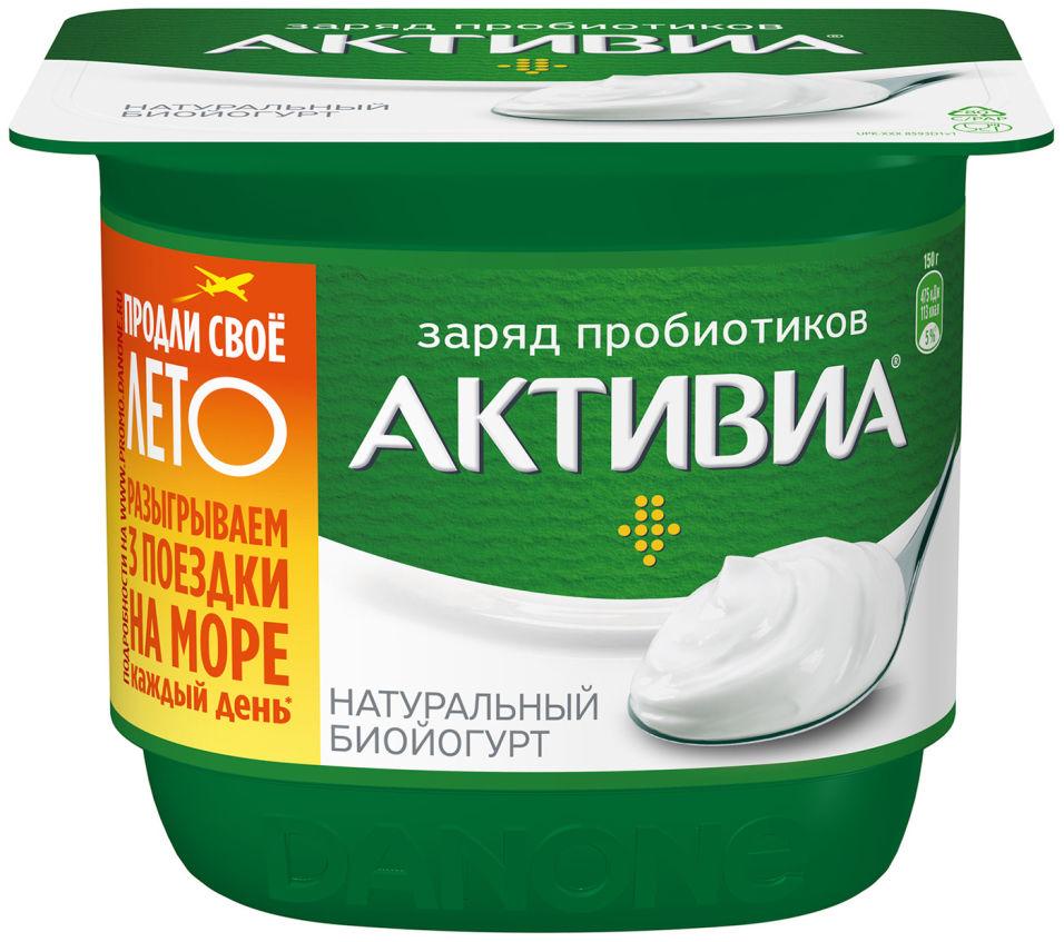 Отзывы о Био йогурт Активиа Натуральная 3.5% 150г