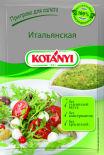 Приправа Kotanyi Итальянская для салата 13г