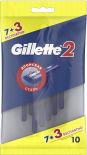 Бритва Gillette 2 одноразовая 10шт