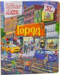 Развивающая книжка ND Play Супер окошки Город