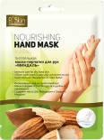 Маска-перчатки для рук Elskin Миндаль 1 пара