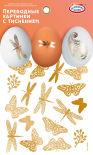 Набор пасхальный Домашняя кухня Картинки переводные для яиц в ассортименте