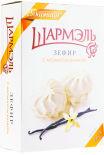 Зефир Шармэль с ароматом ванили 255г