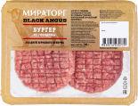Бургер Мираторг из говядины 200г