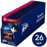 Влажный корм для кошек Felix Sensations с говядиной в соусе с томатами 26шт*85г