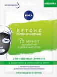 Маска для лица Nivea Детокс супер очищение тканевая 28г