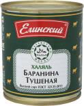 Баранина тушеная Елинский Халяль 290г