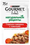 Корм для кошек Purina Gourmet Натуральные рецепты Тушеная говядина с томатами 75г