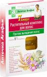 Растительный комплекс для волос Рецепты Бабушки Агафьи против выпадения 7шт*5мл