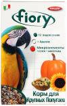 Корм для птиц Fiory для крупных попугаев 700г