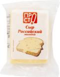 Сыр ПРОСТО Российский молодой 50% 200г