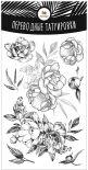 Переводные татуировки Липляндия Цветы 9.5*18.5см