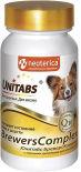 Витамины для собак Unitabs BrewersComplex для мелких пород с Q10 100шт