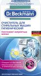 Очиститель для стиральных машин Dr.Beckmann Гигиенический 250г