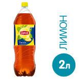 Чай холодный Lipton Лимон 2л