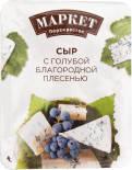 Сыр Маркет Перекресток с голубой плесенью 50% 100г