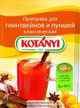 Приправа Kotanyi для глинтвейнов и пуншей классическая 10г