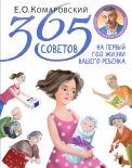 365 советов на первый год жизни вашего ребенка / Евгений Комаровский
