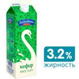 Кефир ЛебедяньМолоко 3.2% 900г