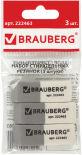 Набор ластиков Brauberg 41*14*8мм 3шт