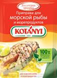 Приправа Kotanyi для морской рыбы и морепродуктов 30г