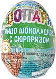 Яйцо с сюрпризом ВкусВилл шоколадное 23г