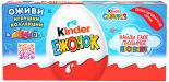 Яйцо с игрушкой Kinder Сюрприз из молочного шоколада прозвища 60г