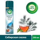 Освежитель воздуха Air Wick Сибирская Сказка Травяной чай и зимний лес 290мл