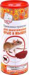 Приманка-гранулы Help для уничтожения крыс и мышей 200г