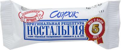 Сырок глазированный Ностальгия с ванилью 23% 45г
