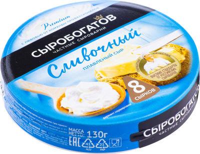 Сыр плавленый Сыробогатов Сливочный 50% 130г
