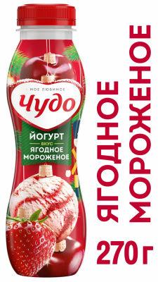Йогурт питьевой Чудо Ягодное мороженое 2.4% 270г