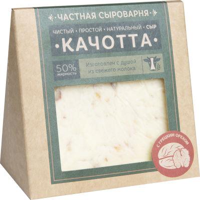 Сыр Частная Сыроварня Качотта с грецким орехом 50% 260г