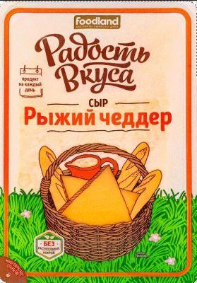 Чеддер Радость вкуса Рыжий слайсы 45% 150г