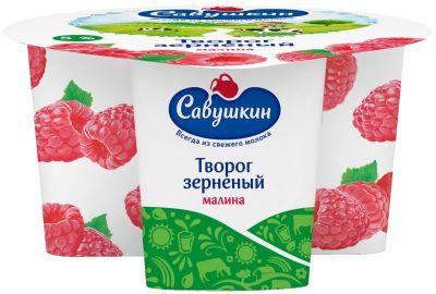 Творог Зерненый Савушкин Малина 5% 130г