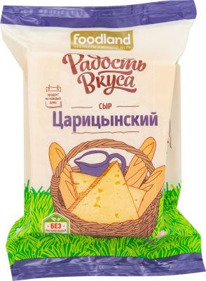 Сыр Радость вкуса Царицынский 45% 200г
