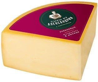 Сыр из Александрии Рубиновый 50-65%