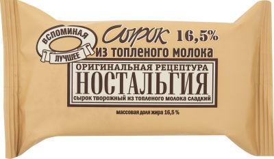 Сырок творожный Ностальгия из топленого молока 16.5% 100г